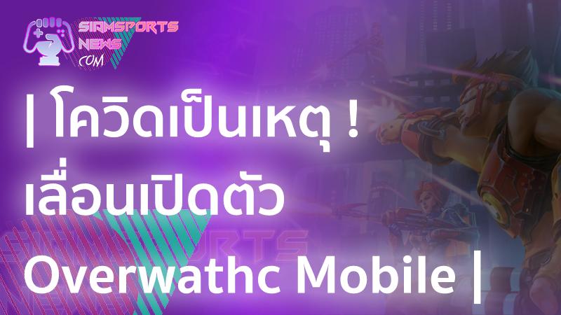 กระทบทุกวงการ ! Overwatch Mobile เลื่อนเปิดตัวเพราะ โควิด-19