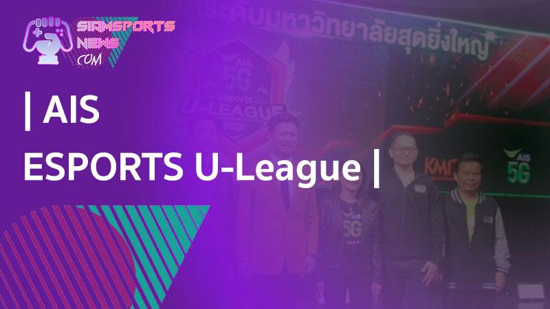 AIS จัดแข่ง ESPORTS U-League ม.นเรศวร แชมป์ ROV ม.เกษตร คว้าถ้วย FIFA