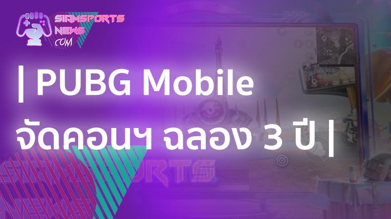 แวดวง esport ล่าสุด PUBG Mobile จัดคอนฯฉลอง 3 ปี, แฟน Dota 2 ขอสกิน Mirana อนิเมะ