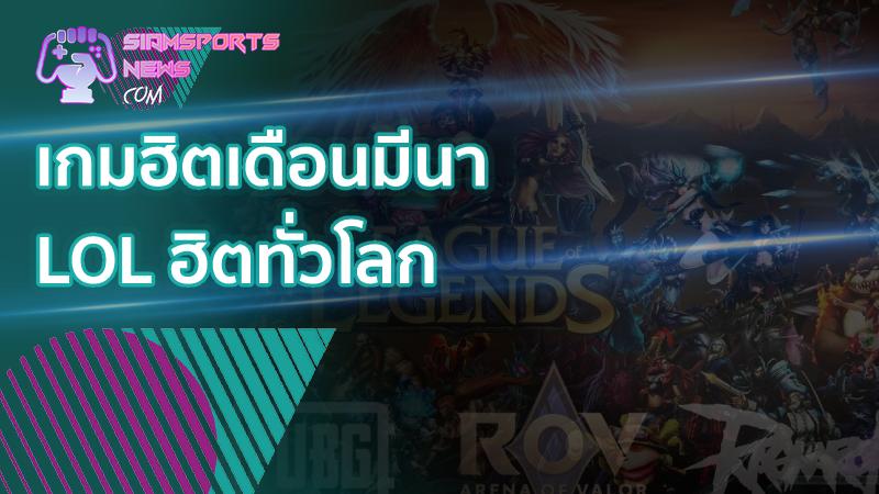 แวดวง อีสปอร์ต ล่าสุด เกมไหนมาแรง อันดับเกมส์ 2021 เทรนด์ไทยและทั่วโลก