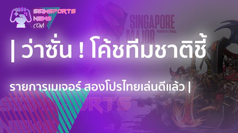 ข่าว DOTA 2 ล่าสุด โค้ชทีมชาติชี้สองโปรไทยเล่นดีแล้ว ขาดแค่ประสบการณ์