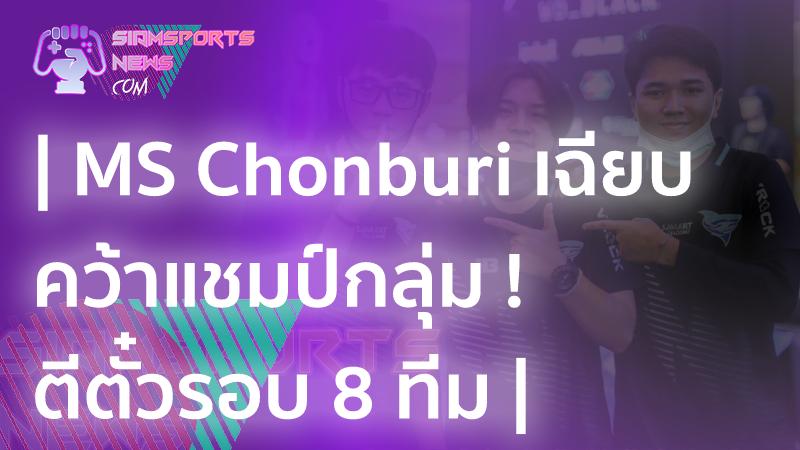 ข่าวล่าสุด FIFA Online 4 สุดเฉียบ! MS Chonburi เก็บชัยคว้าแชมป์กลุ่มหล่อ
