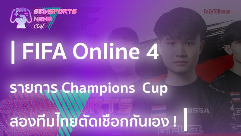 ข่าวล่าสุด Garena FIFA Online 4 รอบรอง Champions Cup ไทย-เกาหลี ตัดกันเอง