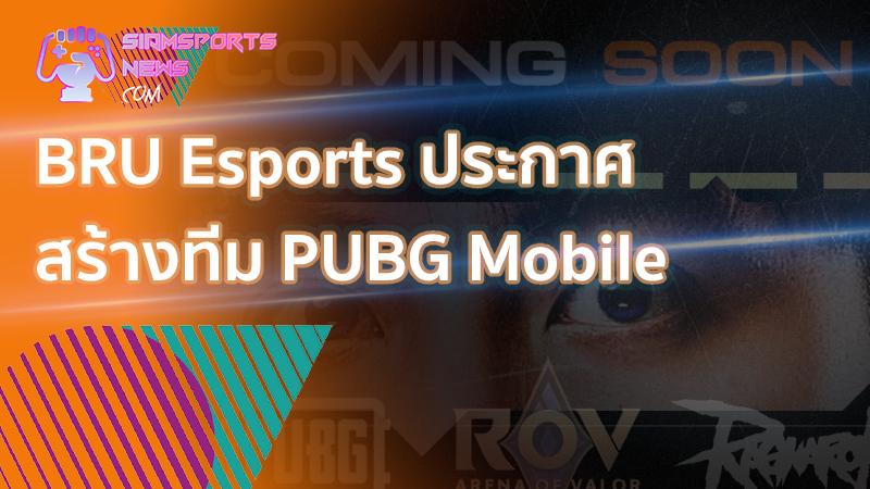 ทีมอีสปอร์ต บุรีมรัมย์ เดินหน้าสร้างทีม PUBG Esport Mobile พร้อมจัดเต็ม