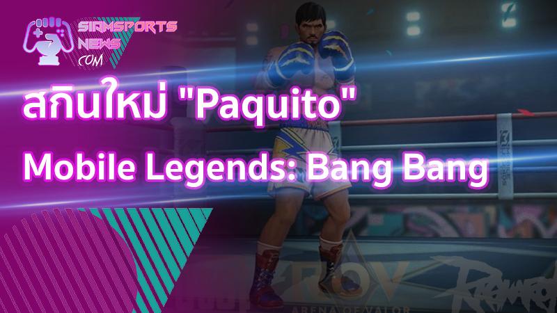 """สาวก """"ปาเกียว"""" ห้ามพลาด สกินใหม่ Mobile Legends Bang Bang พร้อมลุยแล้ว"""