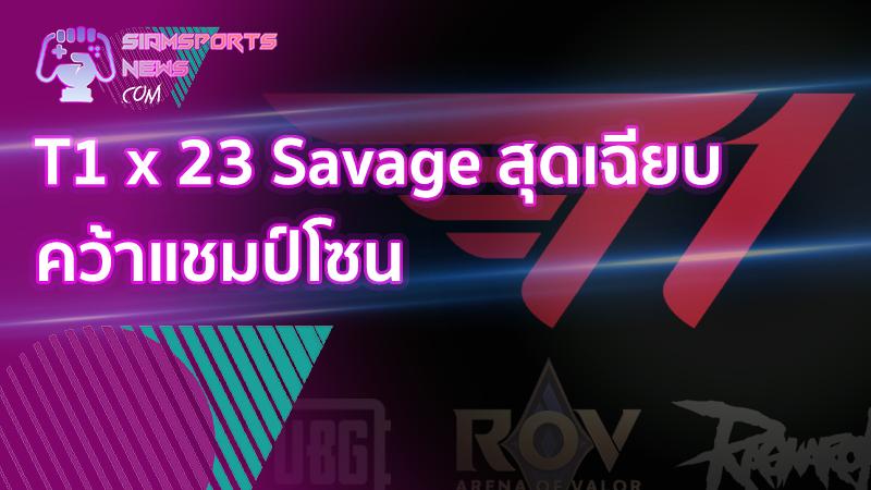 """ข่าวอีสปอร์ตล่าสุด วันนี้ """"T1"""" โหดไม่เลิก """"23Savage"""" รับเหมือนเกิดใหม่ที่นี่"""