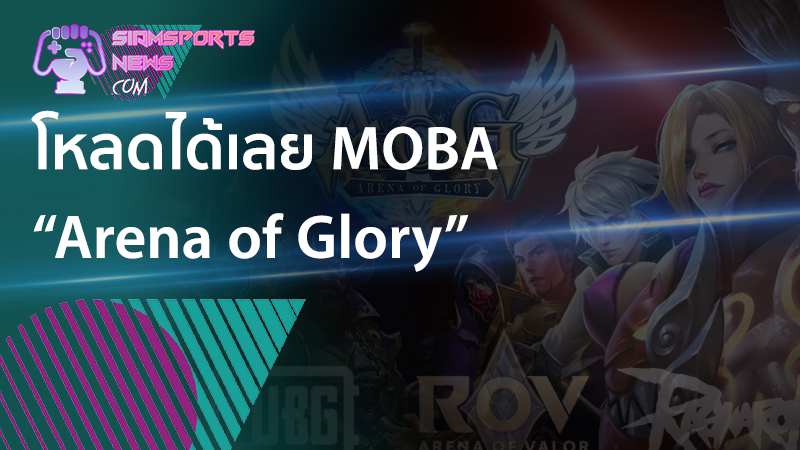 """ข่าว esport วันนี้ เปิดตัวเกมมือถือฉบับคนจริง MOBA """"Arena of Glory"""", ศึกอีสปอร์ต AWC2021 พร้อมแล้ว 19 มิ.ย."""