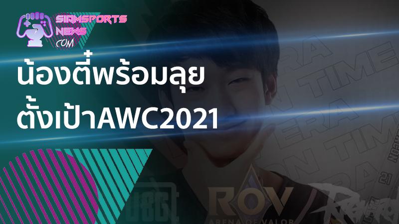 "Esport Thailand ""น้องตี๋"" กัปตันเบคอนดรีม เตรียมพาทีมลุย AWC2021, ""Hubber"" ดึงตัวติ๊กต๊อกเกอร์ตัวแม่ร่วมงาน"