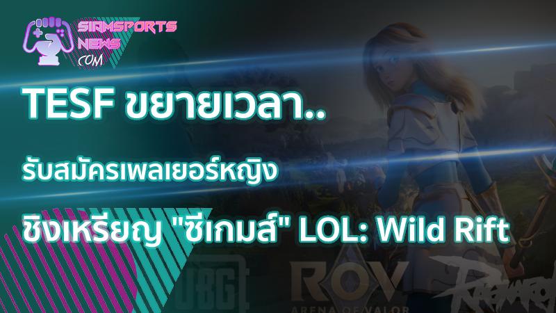 ข่าวอีสปอร์ต E-Sport ประจำวัน รับสมัครเพลเยอร์ LOL, ประกาศกฎใหม่ DreamHack
