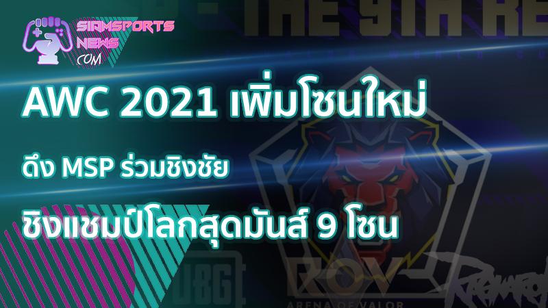 ข่าว อีสปอร์ต E-Sport ล่าสุด AWC 2021 เพิ่มโซน MSP, MiTH FIFA แชมป์ TCC 2021