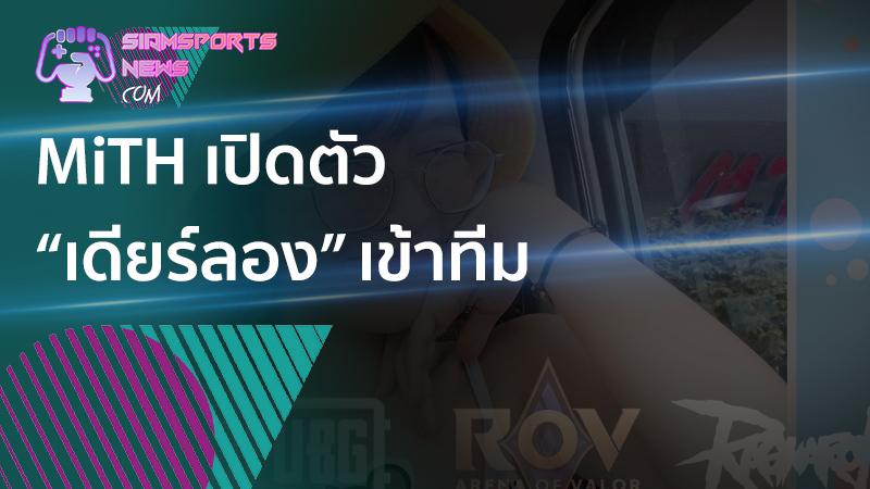 "e sport ในไทย MiTH เปิดตัว ""เดียร์ลอง"" เข้าร่วมทีม MiTH Streamers"
