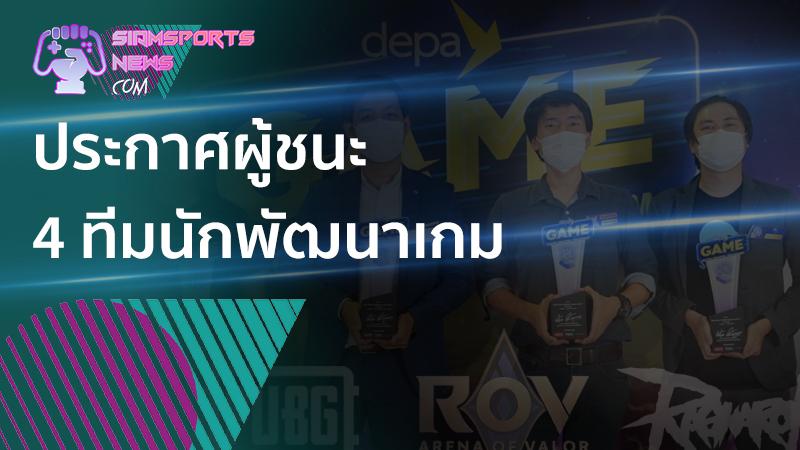 e-sport game ดีป้า จับมือ TGA – อินโฟเฟด เผย 4 ทีมผู้ชนะจากโครงการ depa Game Accelerator Program
