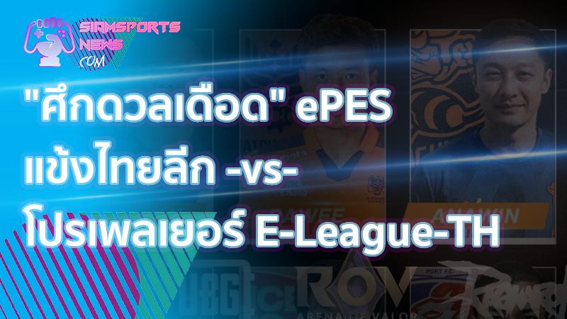 """ข่าว PES ล่าสุด """"อีเวนท์เจ๋ง"""" กระชาก 6 แข้งไทยลีก ปะทะโปร E-League Thailand"""