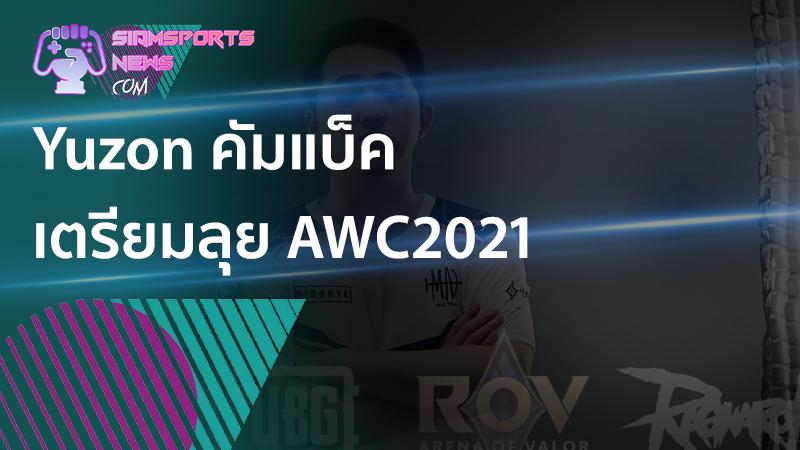 "Game esport ตำนาน RoV เทพ ""Yuzon"" คัมแบ็คใน AWC 2021, MS Chonburi เปิดตัวไลน์อัพใหม่ยิ่งใหญ่กว่าเดิม!"