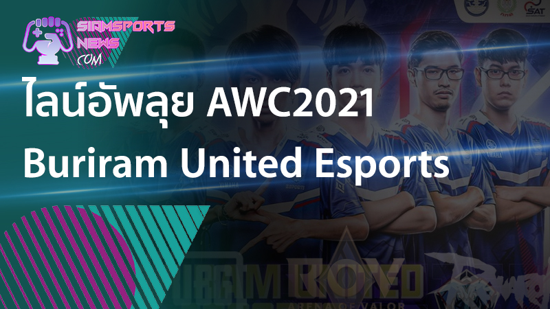 Esports ไทยอีสปอร์ต เปิดไลน์อัพ Buriram United Esports ทีมสุดท้ายตัวแทนไทยไป AWC 2021