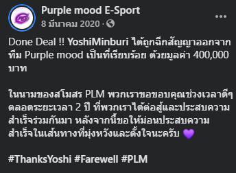 ข่าว Esport PUBG