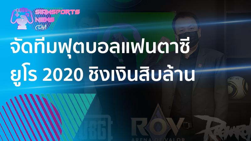 ข่าว e-sport ล่าสุด GG LIVE จับมือ THAI ESPORT แข่งจัดฟุตบอลแฟนตาซี ยูโร 2020