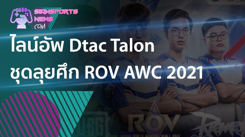 รวมข่าวเกมส์ E-Sport เผยไลน์อัพ Dtac Talon ลุยศึก AWC 2021, Buriram United Esports ประกาศนักกีฬา PUBG Mobile