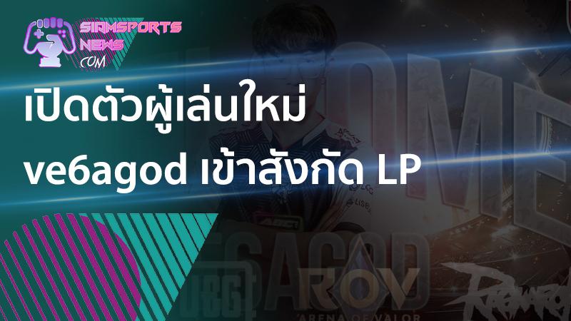 ข่าวesports Lamphun Theerathon เปิดตัว ve6agod ผู้เล่นใหม่ที่คุ้นเคยเข้าสู่ทีม