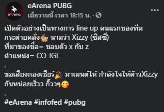 ข่าวอีสปอร์ต PUBG