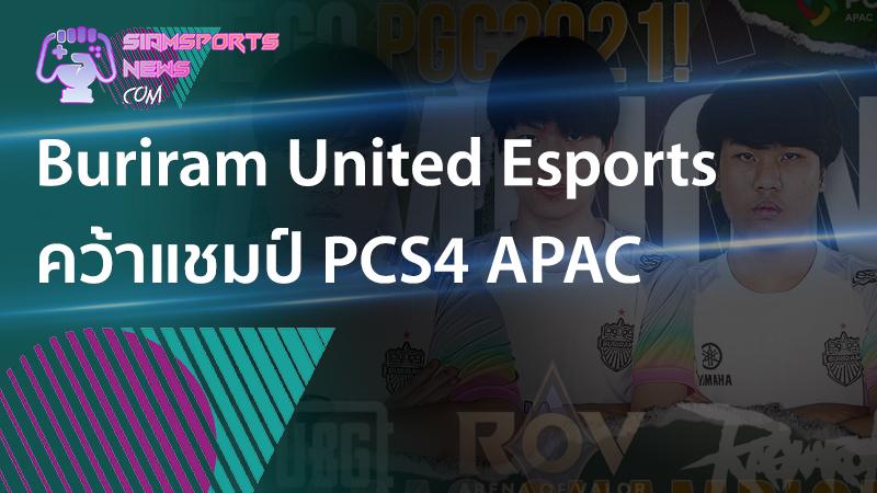 ข่าว วงการ eSport Buriram United Esport คว้าแชมป์ PUBG Continental Series 4: Asia Pacific