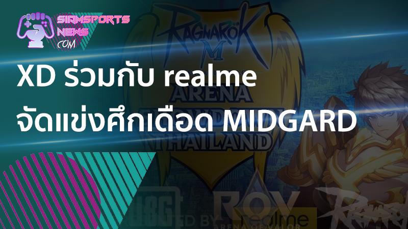 เกม แข่ง E-Sport  XD จัดการแข่งขันอีสปอร์ต Ragnarok M : Eternal Love พร้อมเปิดรับสมัครวันนี้!