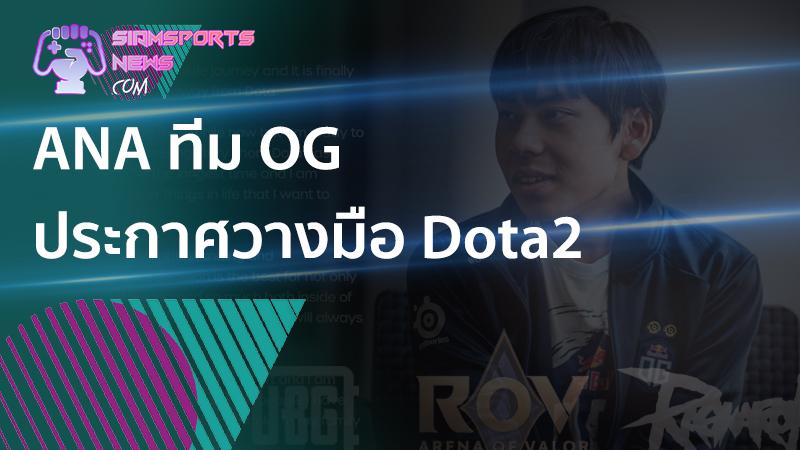 ข่าว esport วันนี้ วงการ Dota 2 สะเทือนหลัง Ana แชมป์โลกประกาศวางมือ