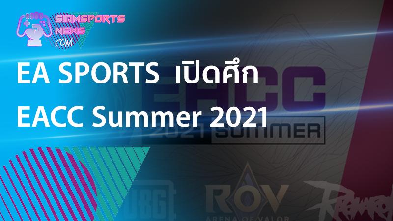 อัปเดตข่าวอีสปอร์ต EA SPORTS ประกาศเปิดศึก EACC Summer 2021