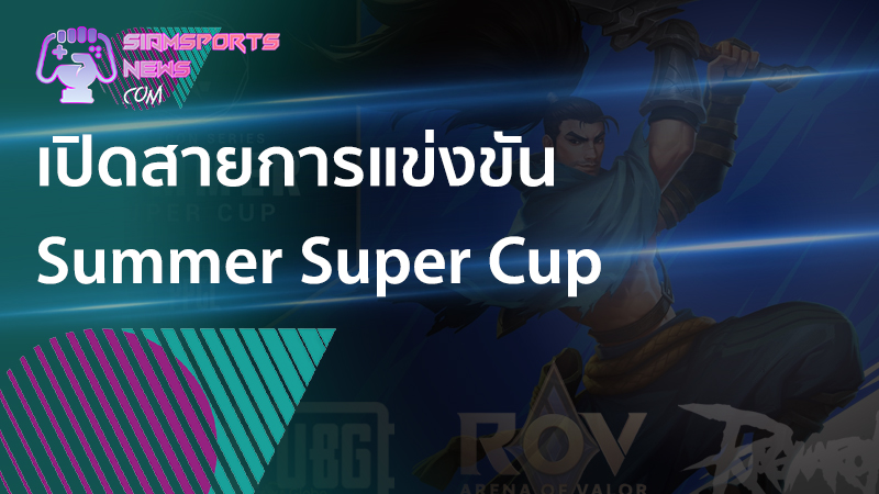 ข่าวอีสปอร์ต E-Sport เปิดสายการแข่งขันศึก Wild Rift SEA Icon Series Summer Super Cup