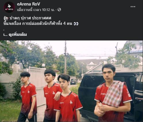 ข่าว e-sport rov