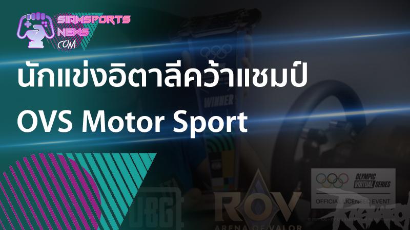 ข่าวแข่งเกมอีสปอร์ต อิตาลีคว้าแชมป์ Olympic Virtual Series Motor Sport ส่วนนักแข่งไทยจบที่อันดับ 13