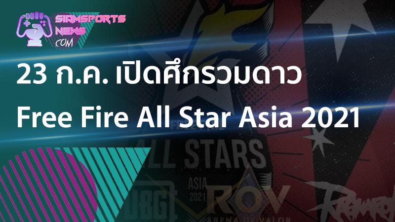 ข่าว Esports 23 ก.ค. เตรียมเปิดศึกรวมดาวเดือด Free Fire All Star Asia 2021