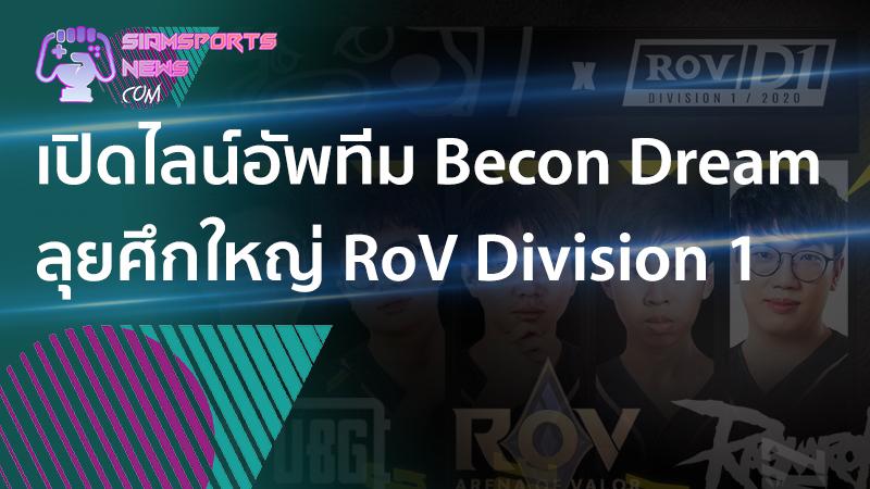 ข่าว esport online Bacon Time เปิดไลน์อัพทีม Bacon Dream แข่งศึก RoV Division 1/2021 by Hubber.gg