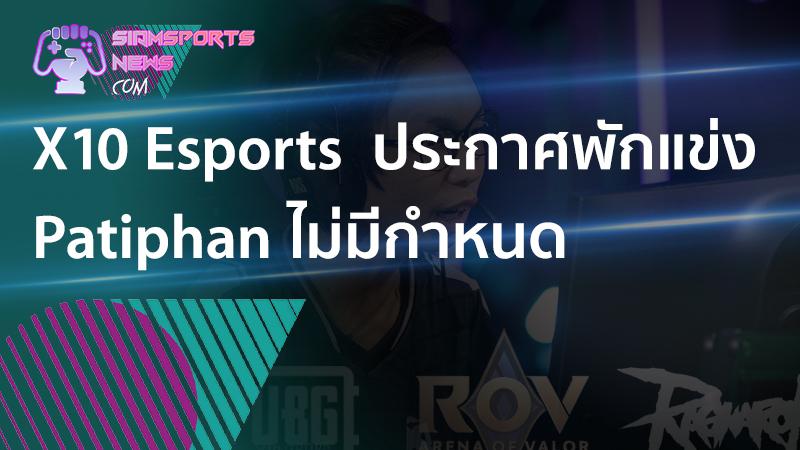 ข่าว Esports VALORANT ทีม X10 Esports ประกาศพักการแข่ง Patiphan ไม่มีกำหนด เนื่องจากอาการบาดเจ็บข้อมือ