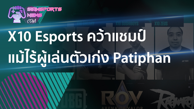 อัปเดตข่าวอีสปอร์ต สำเร็จแล้ว X10 Esports แชมป์ VCT 2021: Thailand Stage 3 Challengers 1