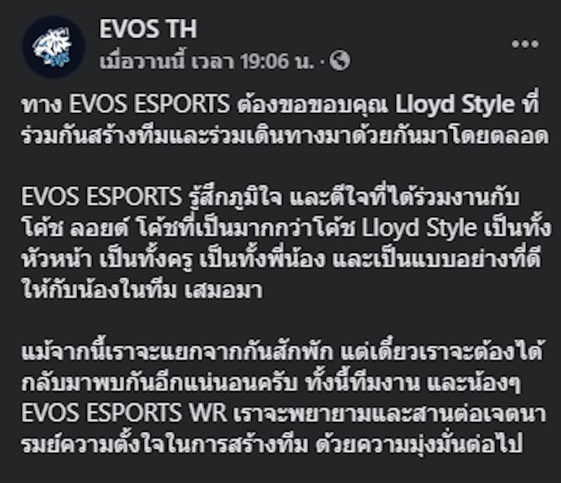 ข่าว Esports