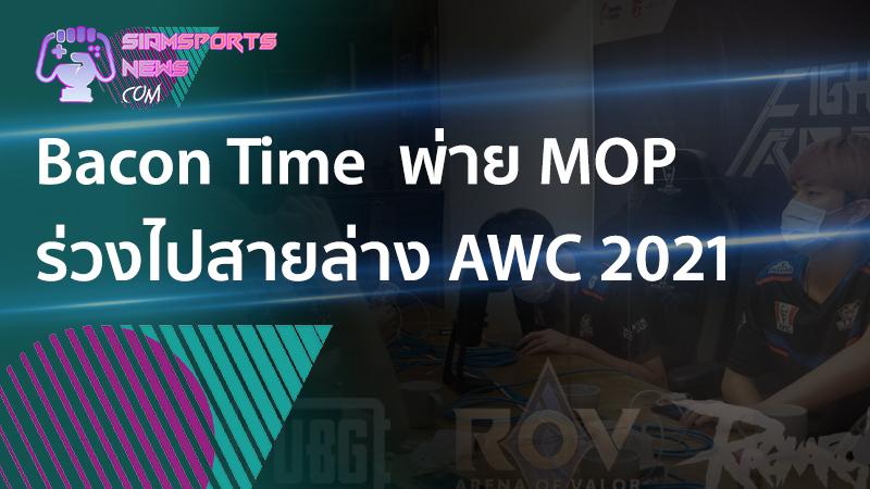 การแข่งขันอีสปอร์ต Bacon Time แพ้ MOP ร่วงไปสายล่าง ศึก AWC 2021