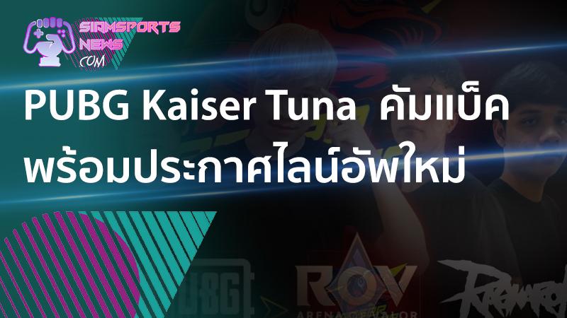 ข่าว esport online Kaiser Tuna คัมแบ็ควงการ PUBG พร้อมประกาศไลน์อัพใหม่จาก Garbage เสริมยกทีม