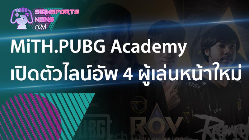 ข่าว esport online ทีม MiTH.PUBG Academy เปิดตัวไลน์อัพ 4 ผู้เล่นหน้าใหม่พร้อมโค้ชชื่อดัง
