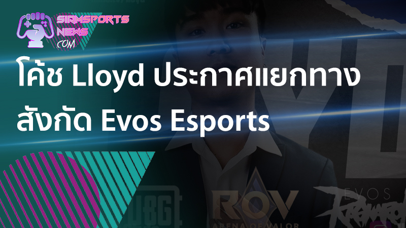 ข่าว Esports Lloyd โค้ช LoL Wild Rift ประกาศอำลาสังกัด Evos Esports