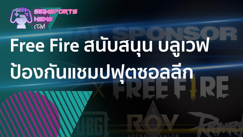 ข่าว เกมส์ อีสปอร์ต Free Fire ประกาศเป็นผู้สนับสนุน บลูเวฟ ชลบุรี ป้องกันแชมป์ฟุตซอลลีก ฤดูกาล 2021