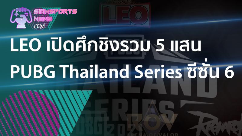 ข่าว esport online LEO ประกาศจัดแข่ง PUBG Thailand Series ซีซั่นที่ 6