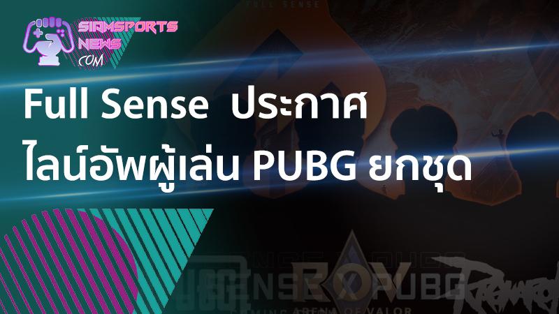 ข่าว esport online สังกัด Full Sense เปิดตัวไลน์อัพทีม PUBG, Jabz ไปลุยศึกใหญ่ TI 10 หลัง Fnatic พลิกชนะ TNC