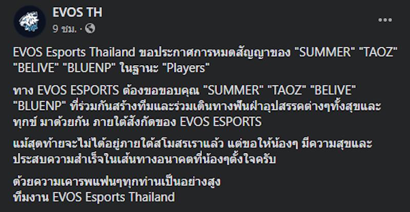 ข่าว esport online