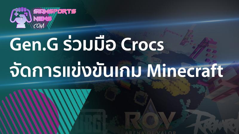 """ข่าว esport online Gen.G ร่วมมือ Crocs จัดการแข่งขันเกม Minecraft ศึก """"Build Your Life In Color"""""""