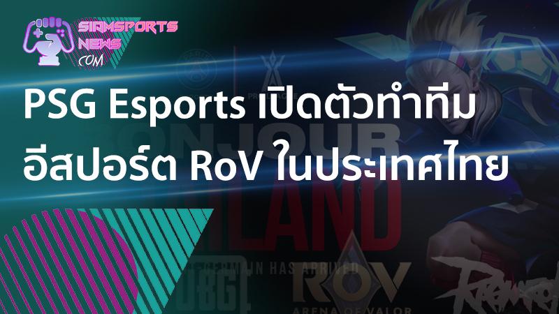 ข่าว อีสปอร์ต ล่าสุด PSG Esports ประกาศทำทีม RoV ในประเทศไทยอย่างเป็นทางการ