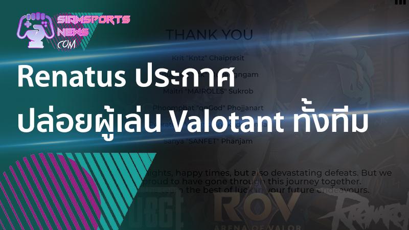 ข่าว esport online Valotant ทีม Renatu  ประกาศปล่อยตัวนักแข่งยกเซ็ต, เซอร์เบีย คว้าแชมป์ UEFA eEURO 2021