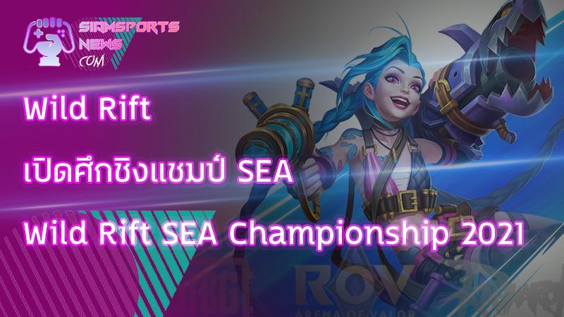 โลก เกม moba Wild Rift เปิดศึกชิงแชมป์ SEA 20 ทีมร่วมชิงชัยเงิน 6 ล้าน