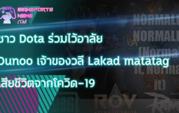 รายงานข่าววงการ e-sport