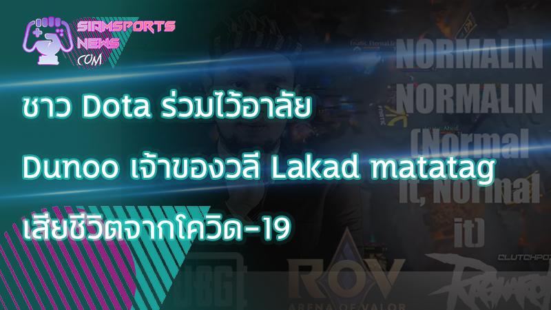 รายงานข่าววงการ e-sport ร่วมแสดงความเสียใจ นักพากย์ Dota 2 เสียชีวิต